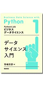 データサイエンス入門(Pythonによるビジネスデータサイエンス)