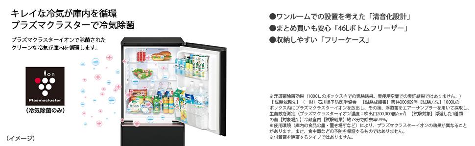シャープ SHARP 冷蔵庫 (幅48.0cm) 137L プラズマクラスター SJ-GD14E-B