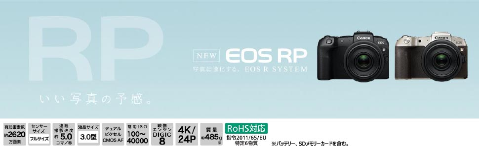 EOS RP トップ