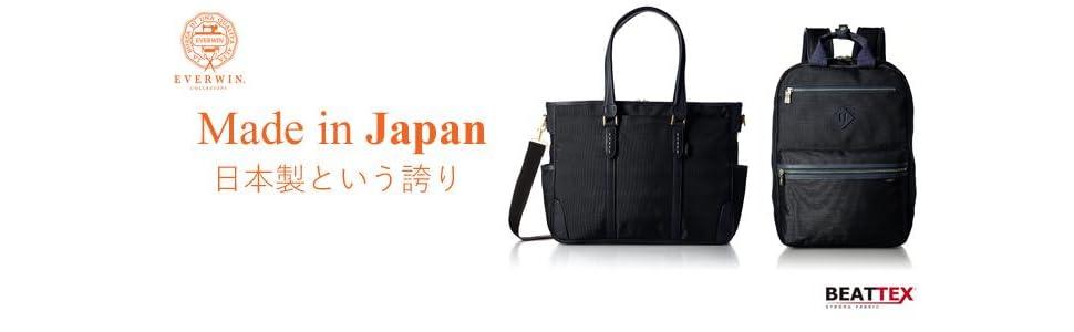 EVERWIN ビジネスバッグ トートバッグ 日本製