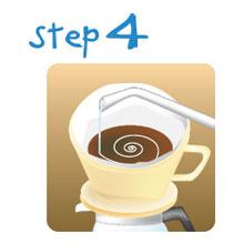 美味しいコーヒーの淹れ方 おいしいコーヒーの淹れ方 美味しい珈琲の淹れ方 おいしい珈琲の淹れ方 step4 ステップ4