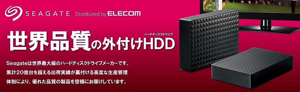 シーゲイト ハードディスク 世界品質