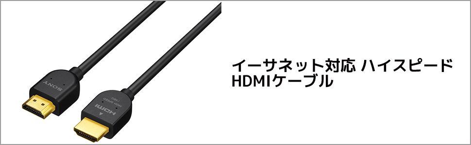 イーサネット対応 HIGH SPEED HDMIケーブル