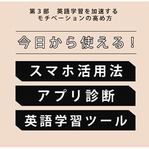 英語学習に使えるスマホ・アプリ・英語学習ツール