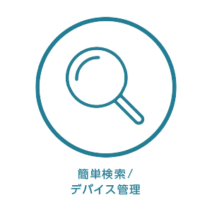 簡単検索デバイス管理