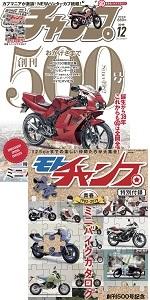 motochamp チャンプ もとちゃんぷ ミニバイク バイク 原チャリ 50cc 125cc 原付 スクーター カブ CUB モンキー monkey