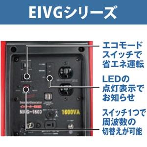 EIVGシリーズ