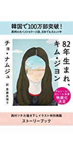 82年生まれ キムジヨン 試し読み ためし読み 立ち読み 西村ツチカ イラスト 絵 斎藤真理子 チョ・ナムジュ