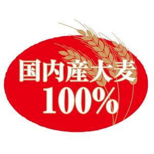 国内産大麦