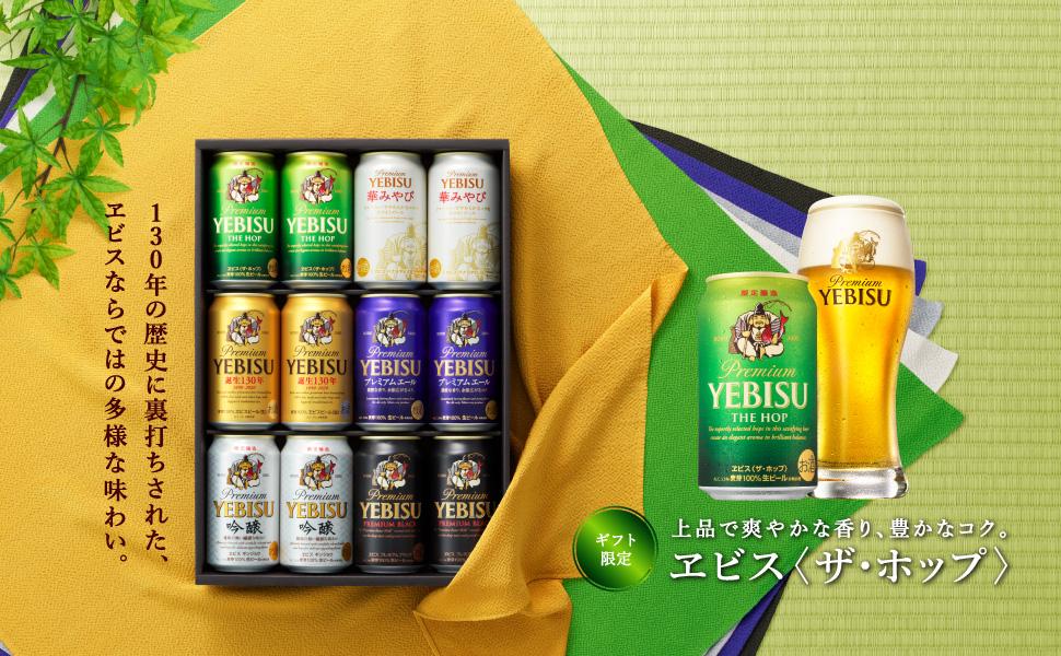 エビスビール「ヱビス<ザ・ホップ>上品で爽やかな香り、豊かなコク」