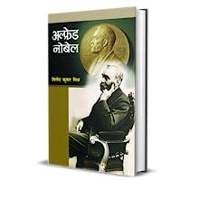 Alfred Nobel by Vinod Kumar Mishra
