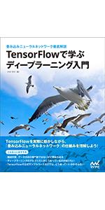 TensorFlow ディープラーニング