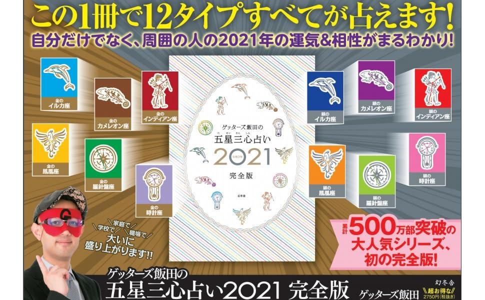 ゲッターズ 飯田 2020 五星 三 心