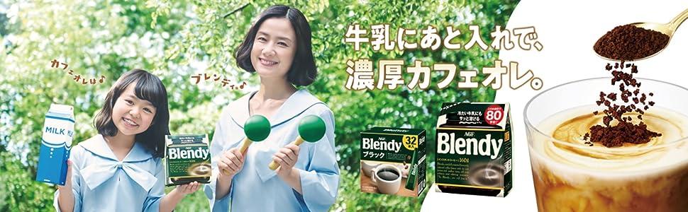 ブレンディ インスタントコーヒー 水に溶けるコーヒー