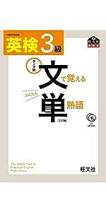 CD付 英検3級 文で覚える単熟語 ...