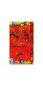ウボンゴ ミニ パッケージ