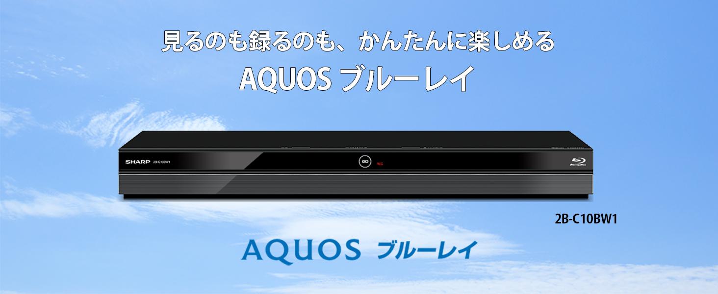 シャープ 1TB 2チューナー ブルーレイレコーダー 連続ドラマ自動録画 無線LAN内蔵 AQUOS 2B-C10BW1