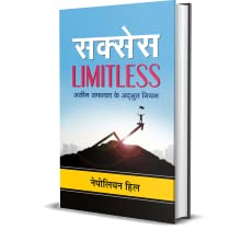 SUCCESS LIMITLESS [NAPOLEON HILL: SUCCESS LIMITLESS – HINDI TRANSLATION]