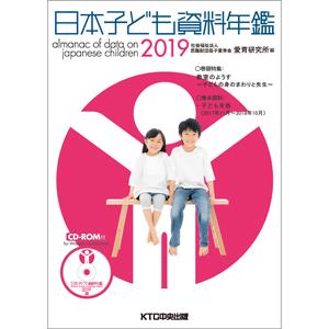 日本子ども資料年鑑2019
