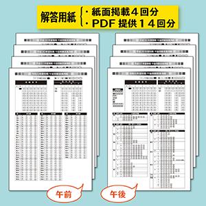 【特典2】答案用紙