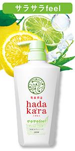 hadakara サラサラfeel グリーンシトラスの香り