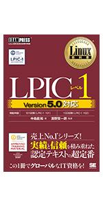 LPICレベル1 Version5.0対応