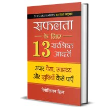 SAFALTA KE LIYE 13 SARVASHRESHTHA AADATEN [NAPOLEON HILL: SUCCESS HABITS – HINDI TRANSLATION]