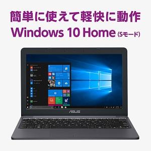 Windows 10 Sが標準搭載