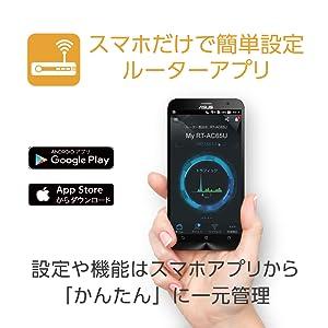 スマホアプリで簡単設定
