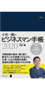 小宮一慶のビジネスマン手帳 [四六変形判] 2020