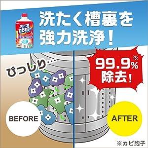 洗たく槽カビキラーは塩素の力でカビ・雑菌を強力分解