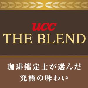 インスタントコーヒー「ザ・ブレンド」