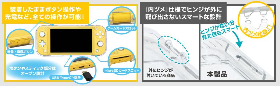 ハードカバー 保護 トライタン カバー ケース SWITCH Lite