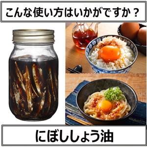にぼしA+⑧