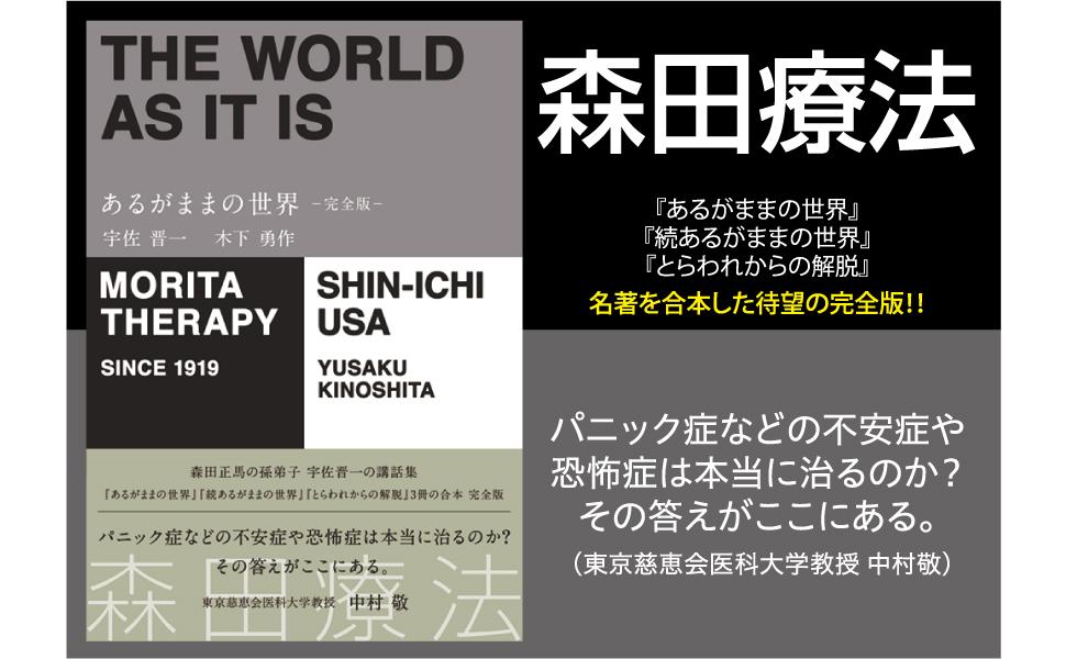 森田療法 あるがままの世界 続あるがままの世界 とらわれからの解放 鬱