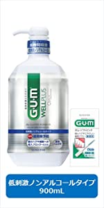 GUM デンタルリンス 液体ハミガキ ガム ウェルプラス 歯周病