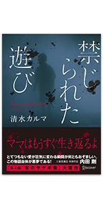 禁じられた遊び (ディスカヴァー文庫)