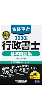 合格革命 行政書士 基本問題集 2020年度