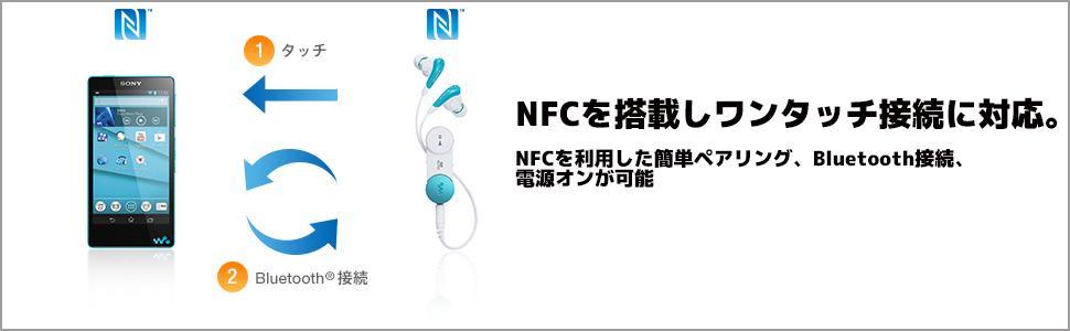 NFCを搭載しワンタッチ接続に対応。NFCを利用した簡単ペアリング、Bluetooth接続、電源オンが可能