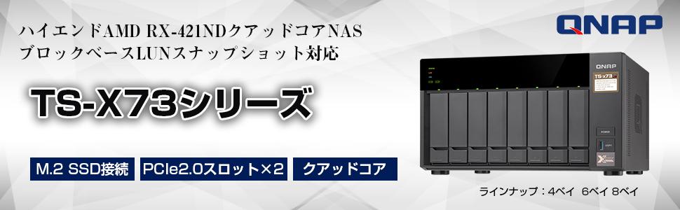 QNAP TS-X73シリーズ NAS ハイエンドAMD RX-421NDクアッドコア