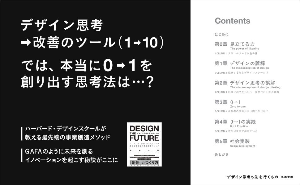 デザイン アート 企業 コピーライト 広告 イノベーション 未来 課題解決 エンジニア 建築 ハーバード デザインスクール