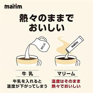 マリームなら熱々のコーヒーがお楽しみいただけます