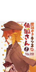 世話やきキツネの仙狐さん (7) (角川コミックス・エース)