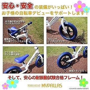 子供用 自転車