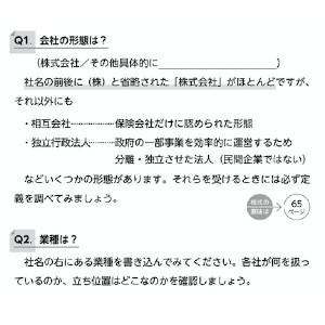 就職活動 就活 インターンシップ インターン 企業研究 22卒 2022 四季報