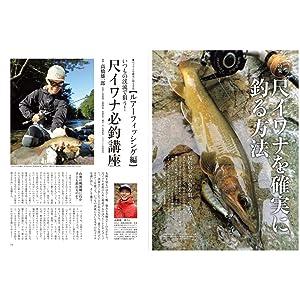 山釣りJOY 2019 vol.3 尺イワナを確実に釣る方法