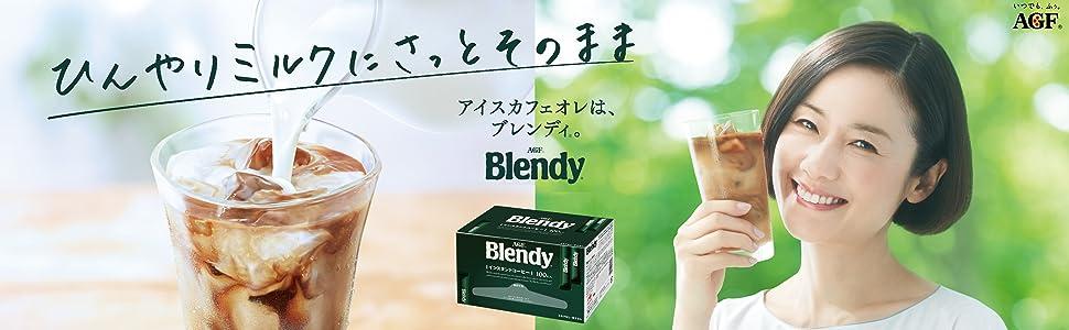 ブレンディ インスタントコーヒー 水に溶けるコーヒー スティックコーヒー
