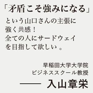 入山章栄 入山 経営学 経営 MBA ビジネススクール 早稲田 本