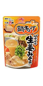 鍋キューブ 生姜みそ鍋