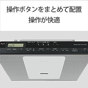 本体天面に操作ボタン(FM/AMボタン、お気に入りラジオ局ボタン、おやすみタイマーボタンなど)をまとめて配置しているので操作が快適です。